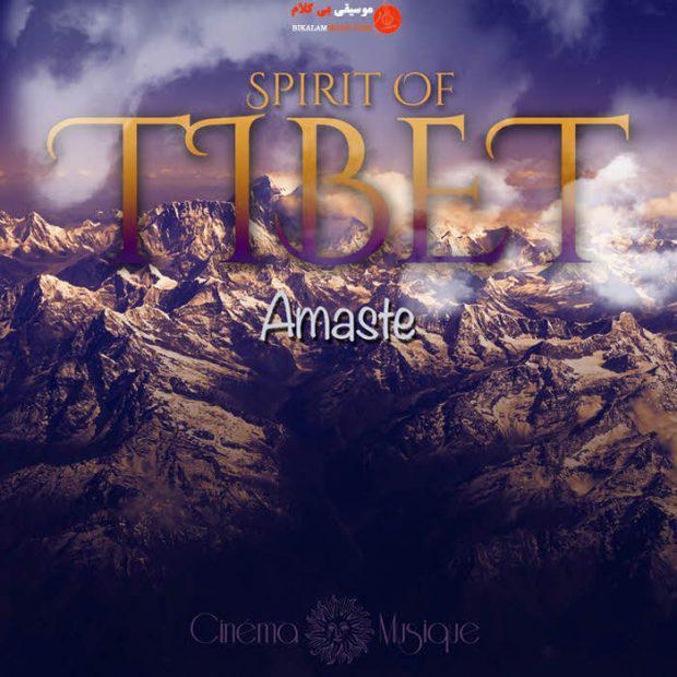 """موسیقی پیشنهادی مجید اخشابی: آهنگ بیکلام از نواهای تبتی اثری از """"Amaste"""""""