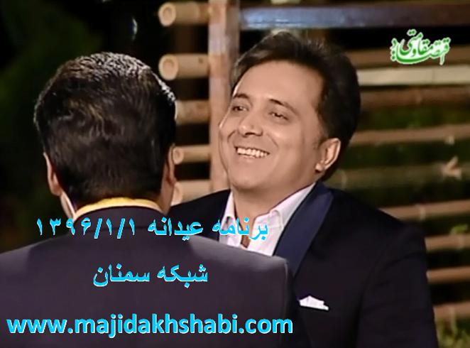 حضور دکتر مجید اخشابی در برنامه عیدانه (سمنان)