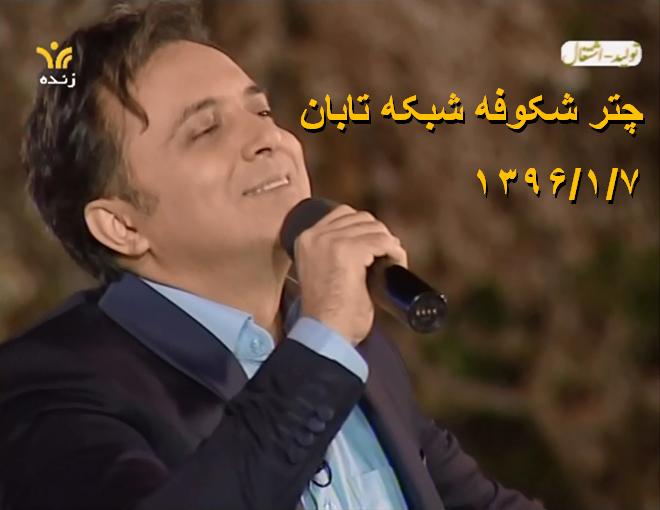 حضور دکتر مجید اخشابی در برنامه چتر شکوفه شبکه تابان(یزد)هفتم فروردین 96