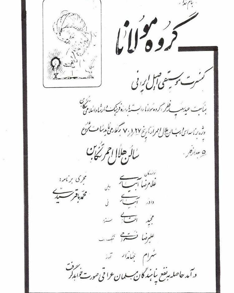 خاطرهگویی مجید اخشابی از کنسرت 26 سال پیش
