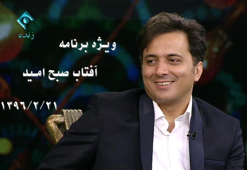 دانلود ویژه برنامه آفتاب صبح امید با حضور مجید اخشابی