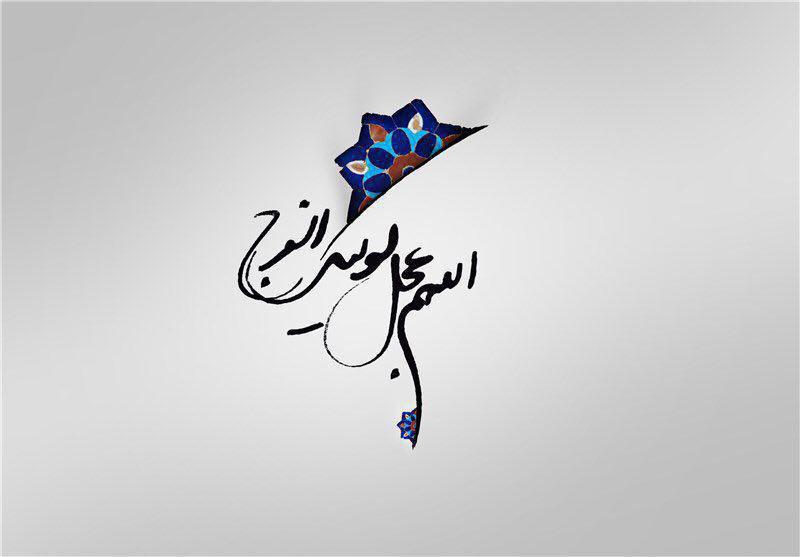 تبریک و اطلاعرسانی مجید اخشابی بهمناسبت نیمه شعبان