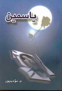 قصه شب: ياسمين 65