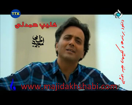 کلیپ «همدلی» با صدای مجید اخشابی+متن ترانه