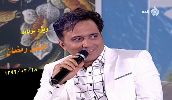 دانلود برنامه جشن رمضان با حضور مجید اخشابی-خرداد96