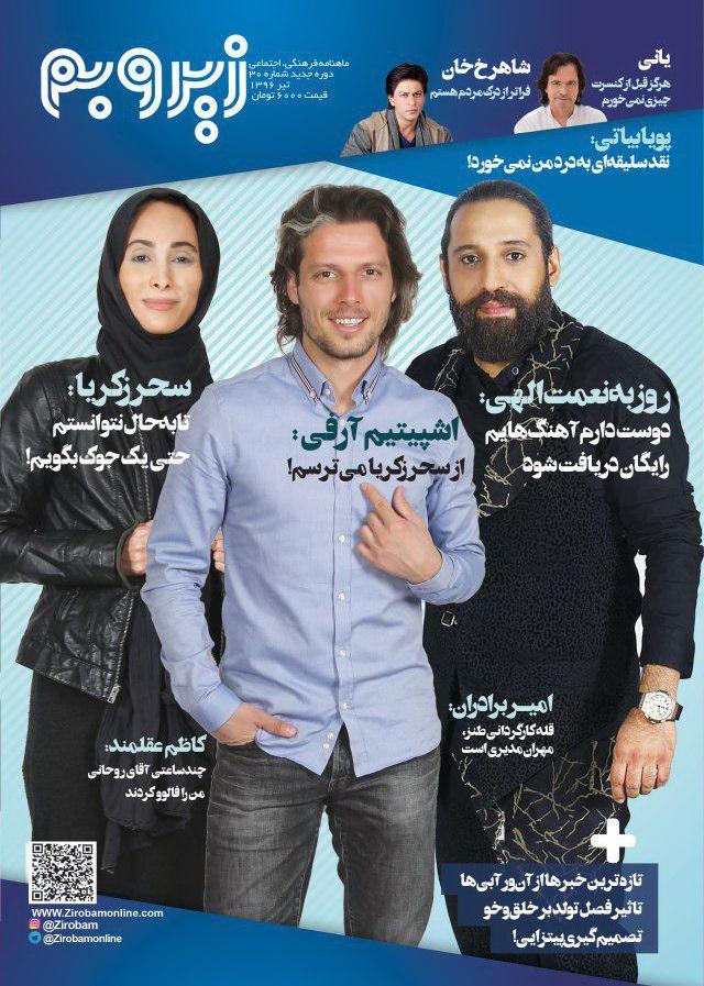 پیام مجید اخشابی در مورد مجله زیروبم و اطلاعرسانی حضور در برنامه تلویزیونی