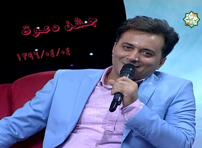 دانلود برنامه جشن دعوت با حضور مجید اخشابی-تیر 96