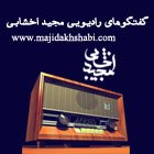 گفتگوهاي راديويي: گل افشان (ویژه برنامه ی عید سعید قربان)