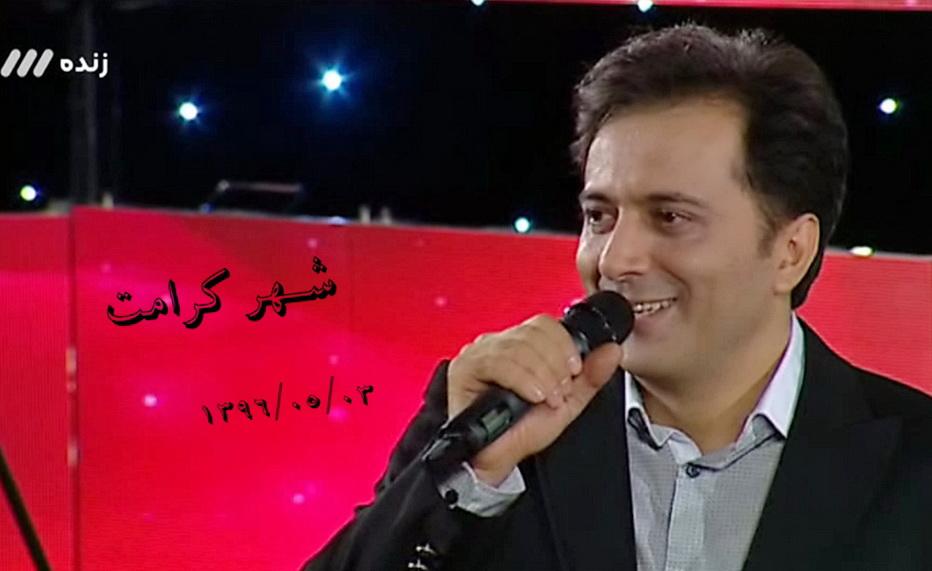 دانلود برنامه شهر کرامت با حضور مجید اخشابی-مرداد96
