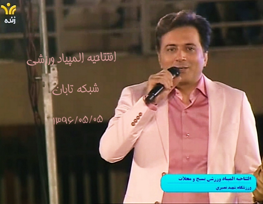 دانلود برنامه افتتاحیه المپیاد ورزشی با حضور مجید اخشابی-مرداد96
