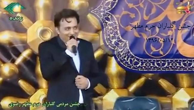 دانلود برنامه جشن گلباران حرم رضوی با حضور مجید اخشابی-مرداد96