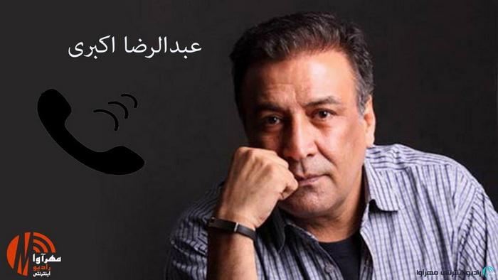گپ کوتاه عبدالرضا اکبری با رادیو مهرآوا