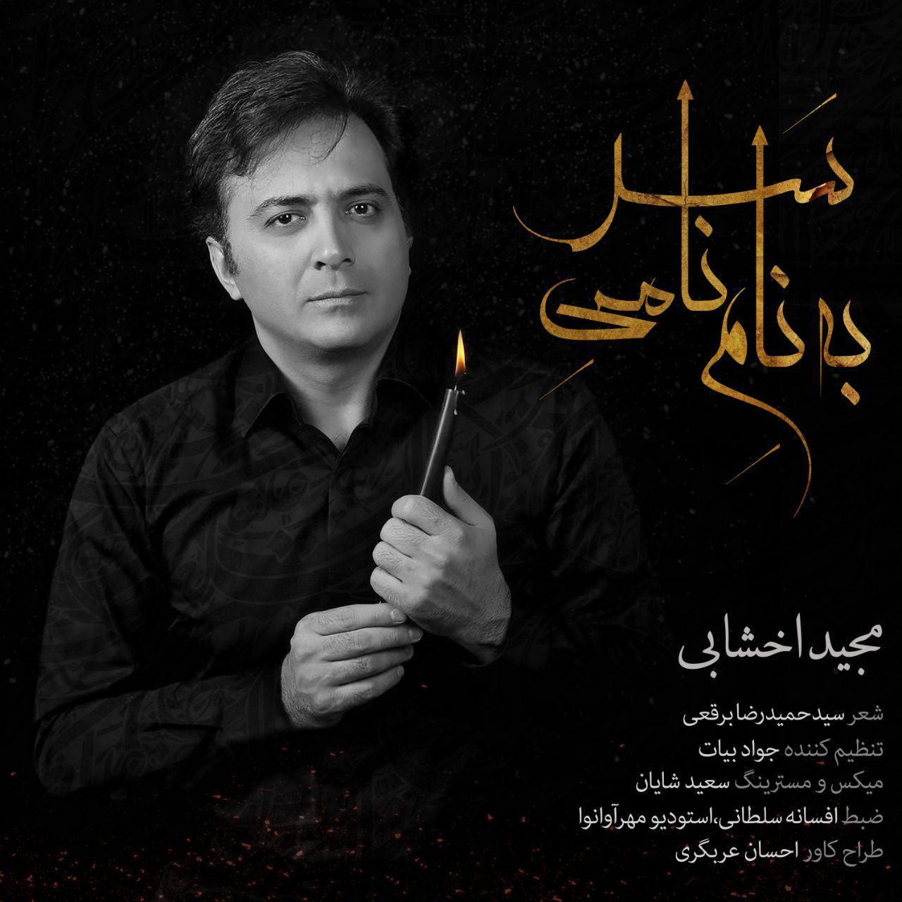دانلود فایل باکیفیت ترانه «به نام نامی سر» با صدای مجید اخشابی