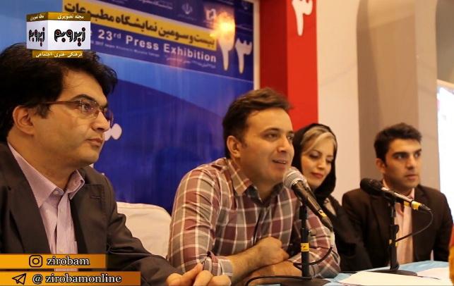 نشست تخصصی آموزشگاه همراز در نمایشگاه مطبوعات