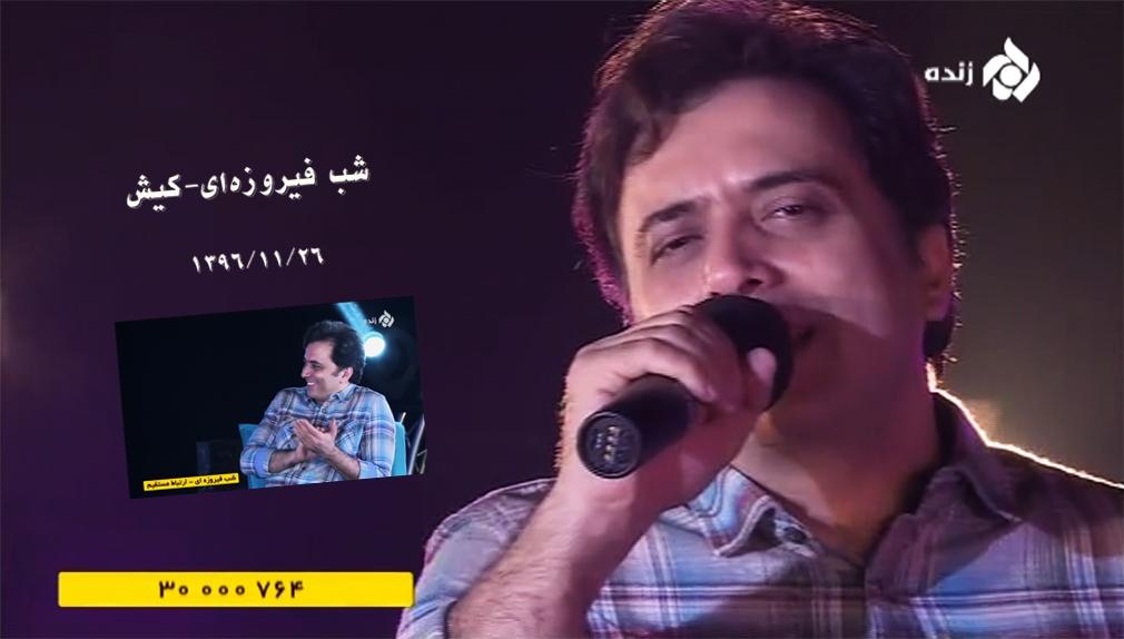 دانلود برنامه «شب فیروزهای» با حضور مجید اخشابی- کیش96