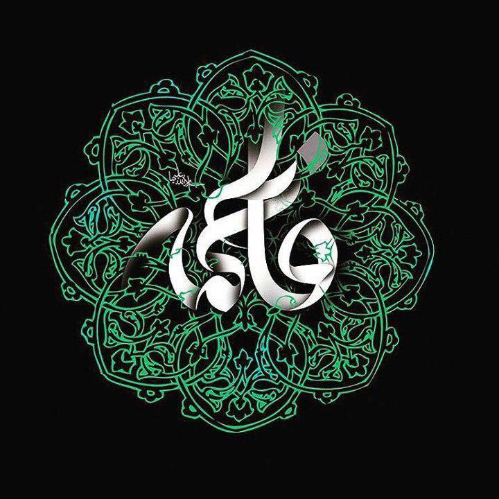 پیام مجید اخشابی به مناسبت شهادت حضرت فاطمه (س)