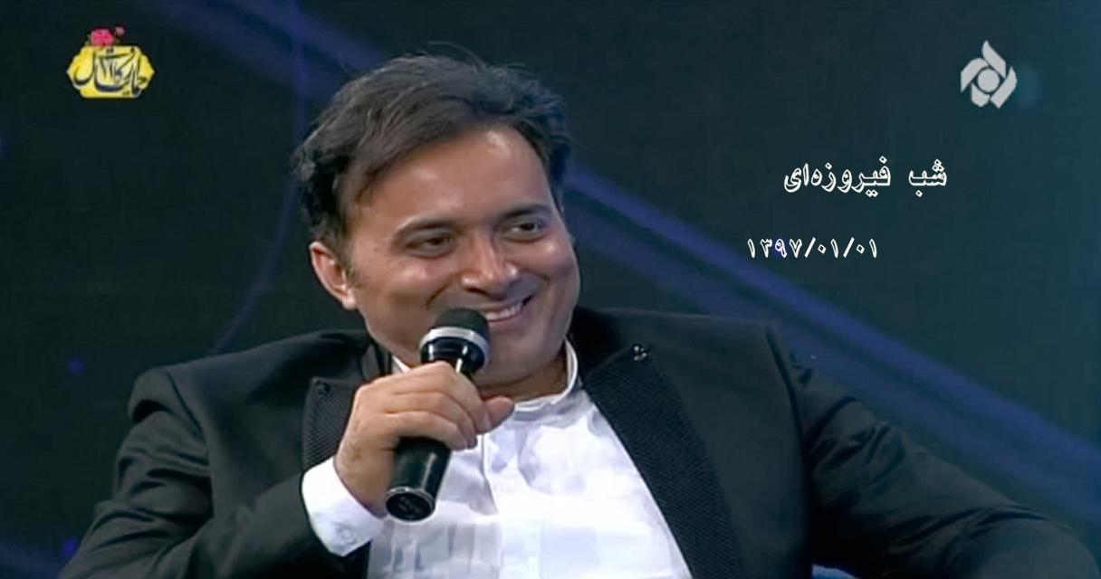 دانلود برنامه «شب فیروزهای» با حضور مجید اخشابی-نوروز97