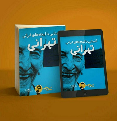 آشنایی با لهجه های ایرانی: تهرانی