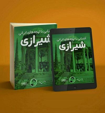 آشنایی با لهجه های ایرانی : شیرازی