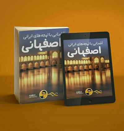 آشنایی با لهجه های ایرانی : اصفهانی