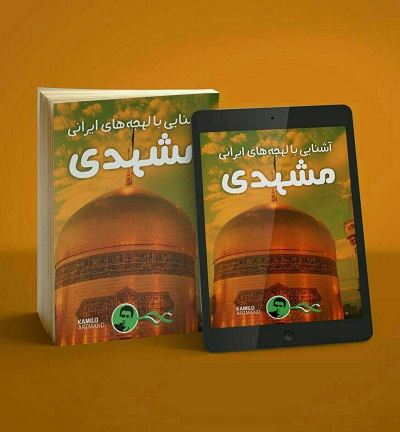 آشنایی با لهجه های ایرانی : مشهدی