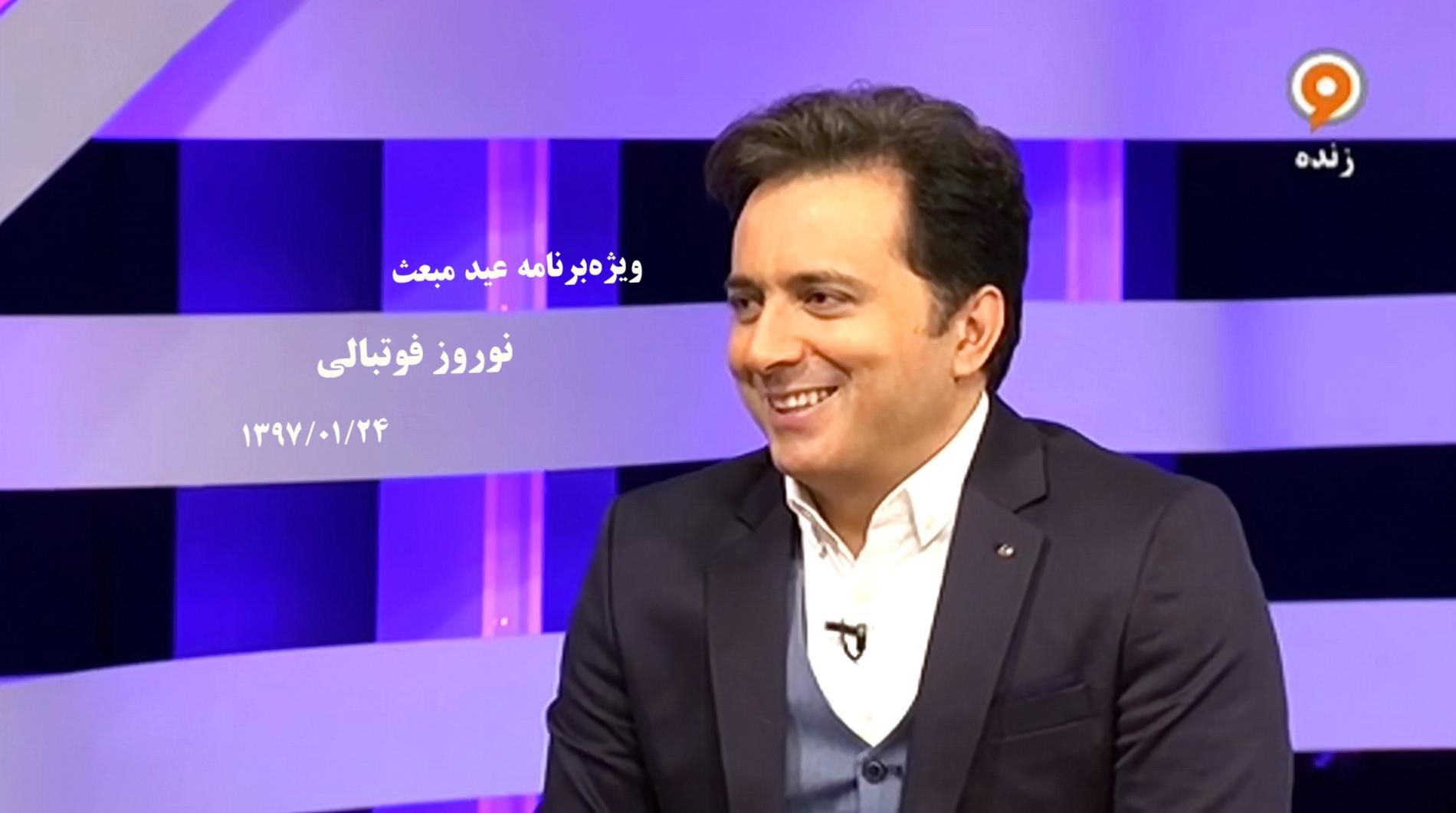 دانلود ویژهبرنامه عید مبعث «نوروز فوتبالی» با حضور مجید اخشابی