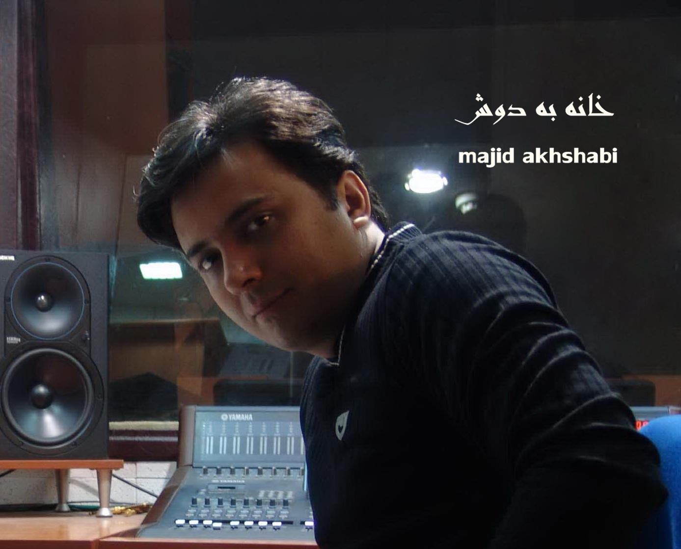 دانلود آهنگ «خانه به دوش» با صدای مجید اخشابی