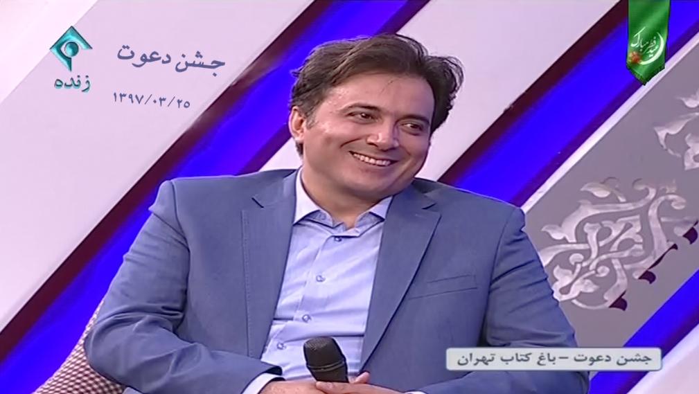 دانلود برنامه «جشن دعوت» با حضور مجید اخشابی- رمضان 97