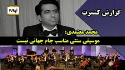 زیروبم چهره ها محمد معتمدی: موسیقی سنتی مناسب جام جهانی نیست