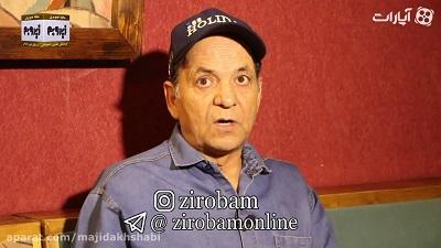 زیروبم چهره ها بهرام ابراهیمی: با ناصرملک مطیعی عکس نگرفتم
