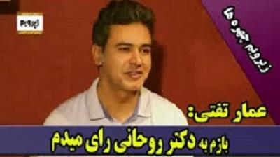 زیروبم چهره ها عمار تفتی: باز هم به دکتر حسن روحانی رای می دهم