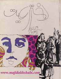 دانلود کتاب دختر رعیت نوشته محمود اعتمادزاده