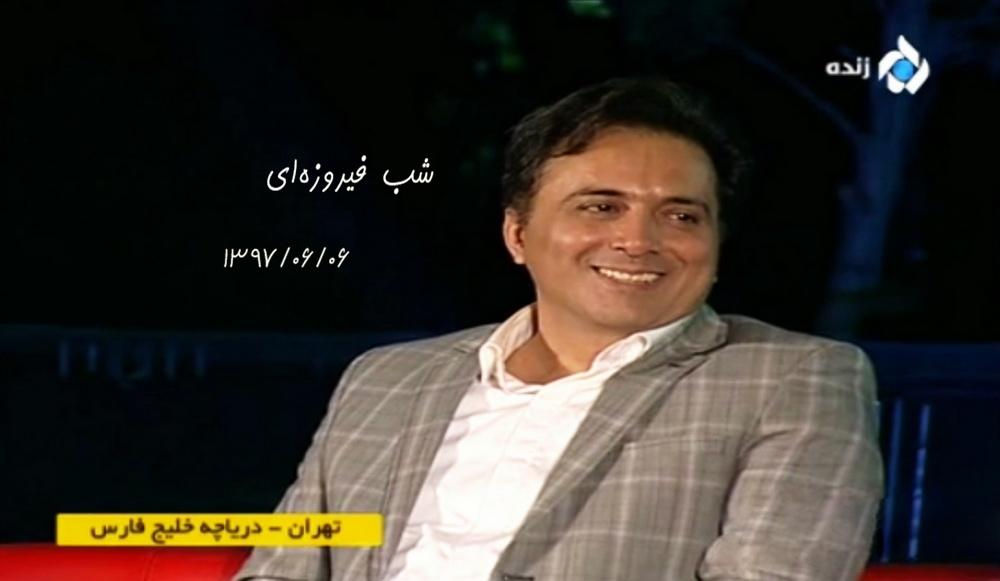 دانلود برنامه «شب فیروزهای» با حضور دکتر مجید اخشابی-شهریور97