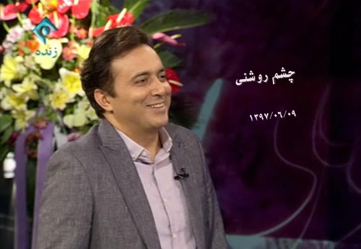 دانلود برنامه «چشم روشنی» با حضور دکتر مجید اخشابی