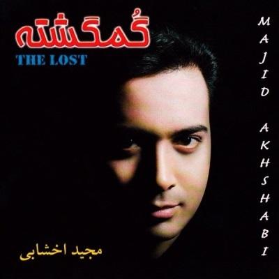 آلبوم گمگشته با صدای مجید اخشابی