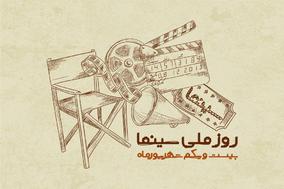 بررسی تاریخ سینما به بهانه روز ملی سینما (21 شهریور)