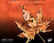 آهنگ گردباد پاییز اثر فریبرز لاچینی