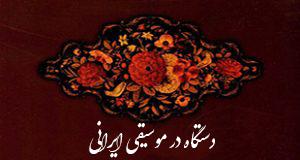 دستگاه در موسیقی ایرانی