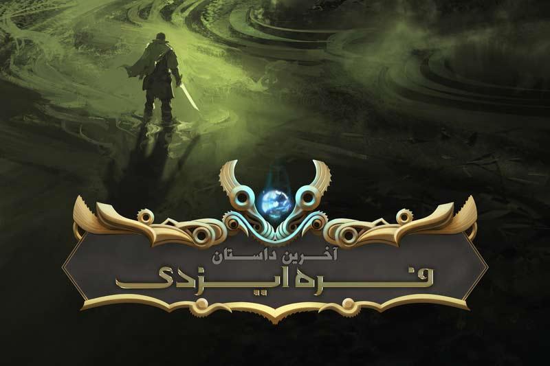 انتشار اولین پوستر بازی موبایلی انیمیشن فره ایزدی