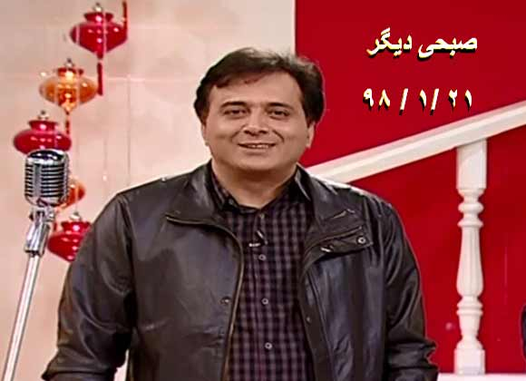 برنامه صبحی دیگر با حضور دکتر مجید اخشابی