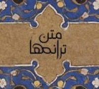 متن ترانه همراز با صدای مجید اخشابی