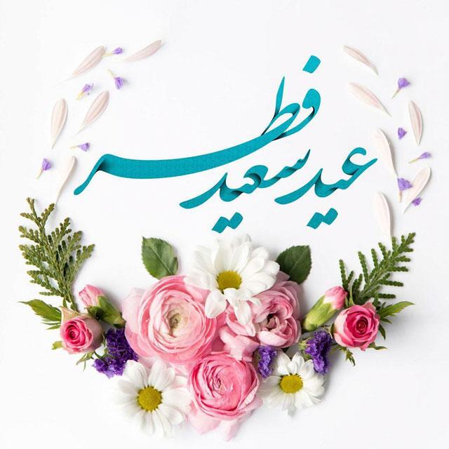 اعمال عید فطر و اعمال شب آخر ماه رمضان