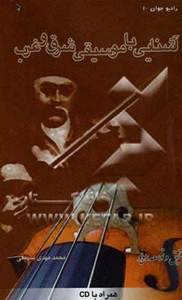 تاریخچه آشنایی با موسیقی شرق و غرب