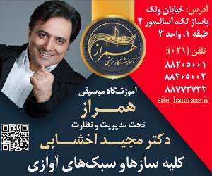 آموزشگاه موسیقی همراز با مدیریت دکتر مجید اخشابی