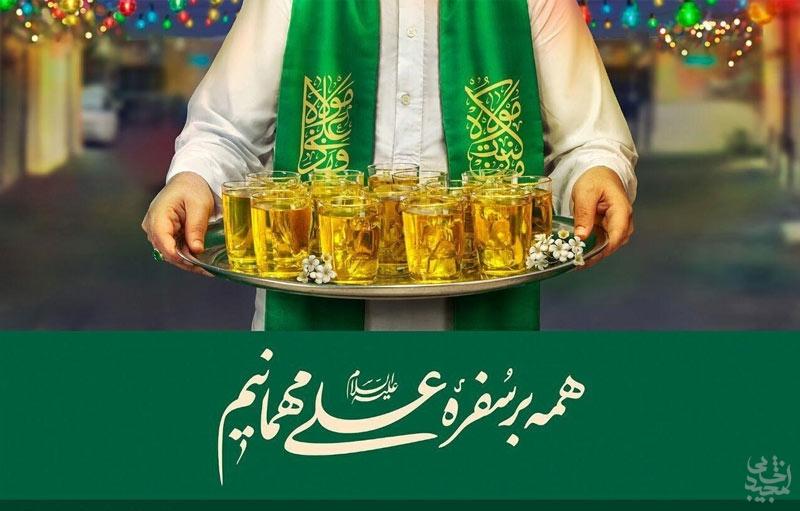 عید غدیر و آداب آن