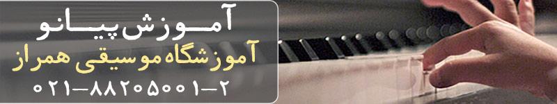 آموزش پیانو در آموزشگاه موسیقی همراز