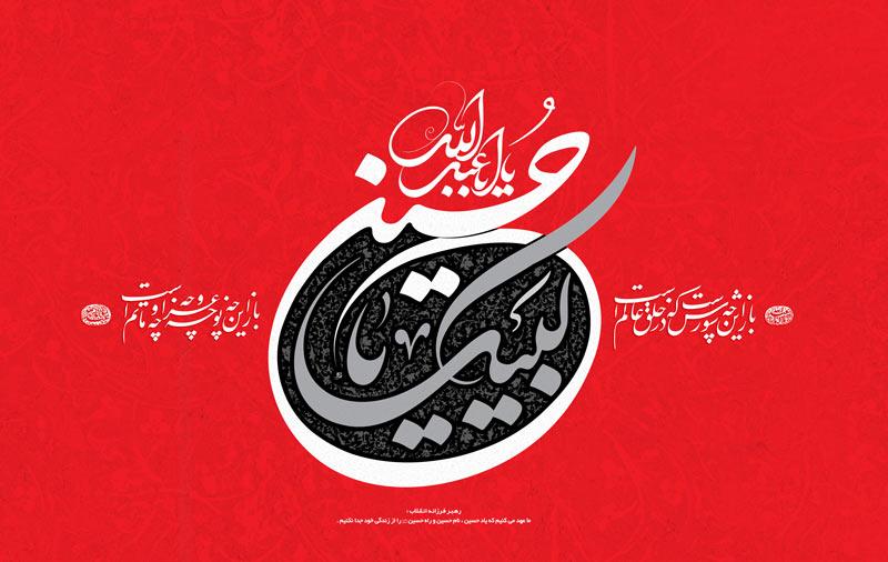 امام حسین از نگاه اندیشمندان مسلمان و غیر مسلمان