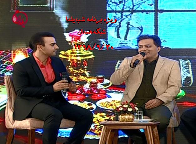ویژه برنامه شب یلدا شبکه همدان با حضور دکتر مجید اخشابی