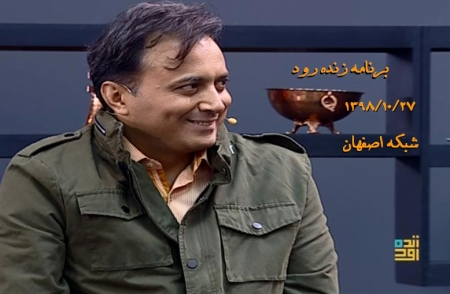 برنامه زنده رود شبکه اصفهان با حضور دکتر مجید اخشابی