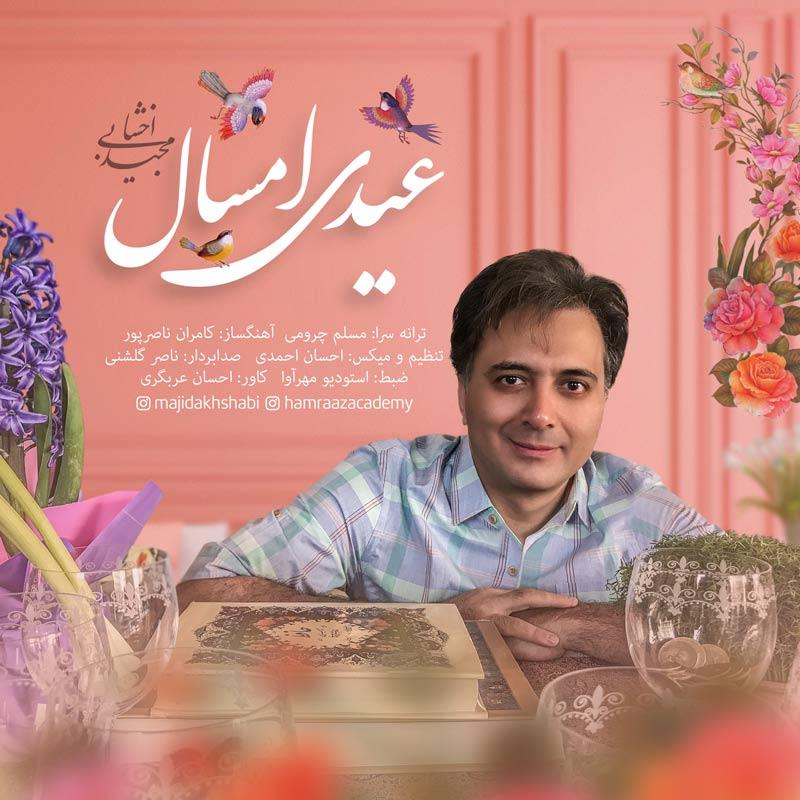 دانلود آهنگ عیدی امسال با صدای مجید اخشابی
